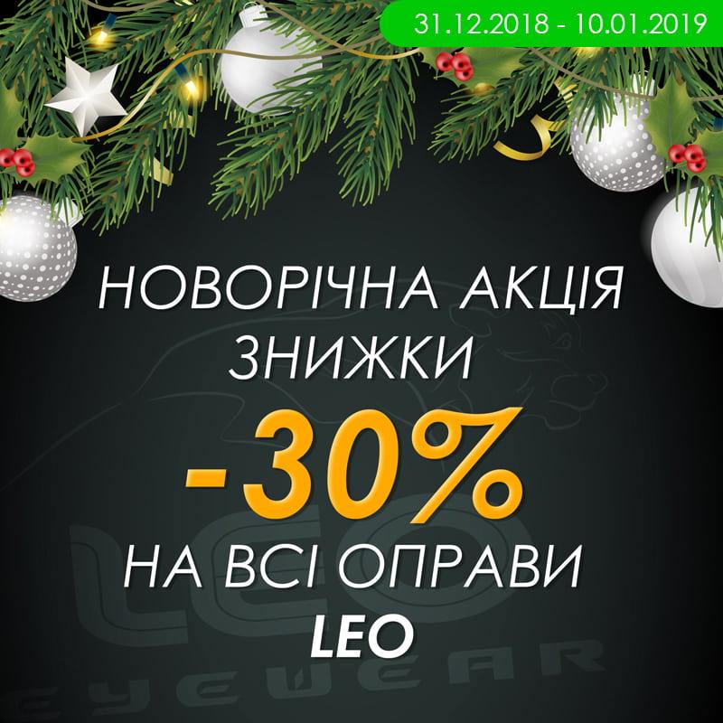 Leo Новорічна акція